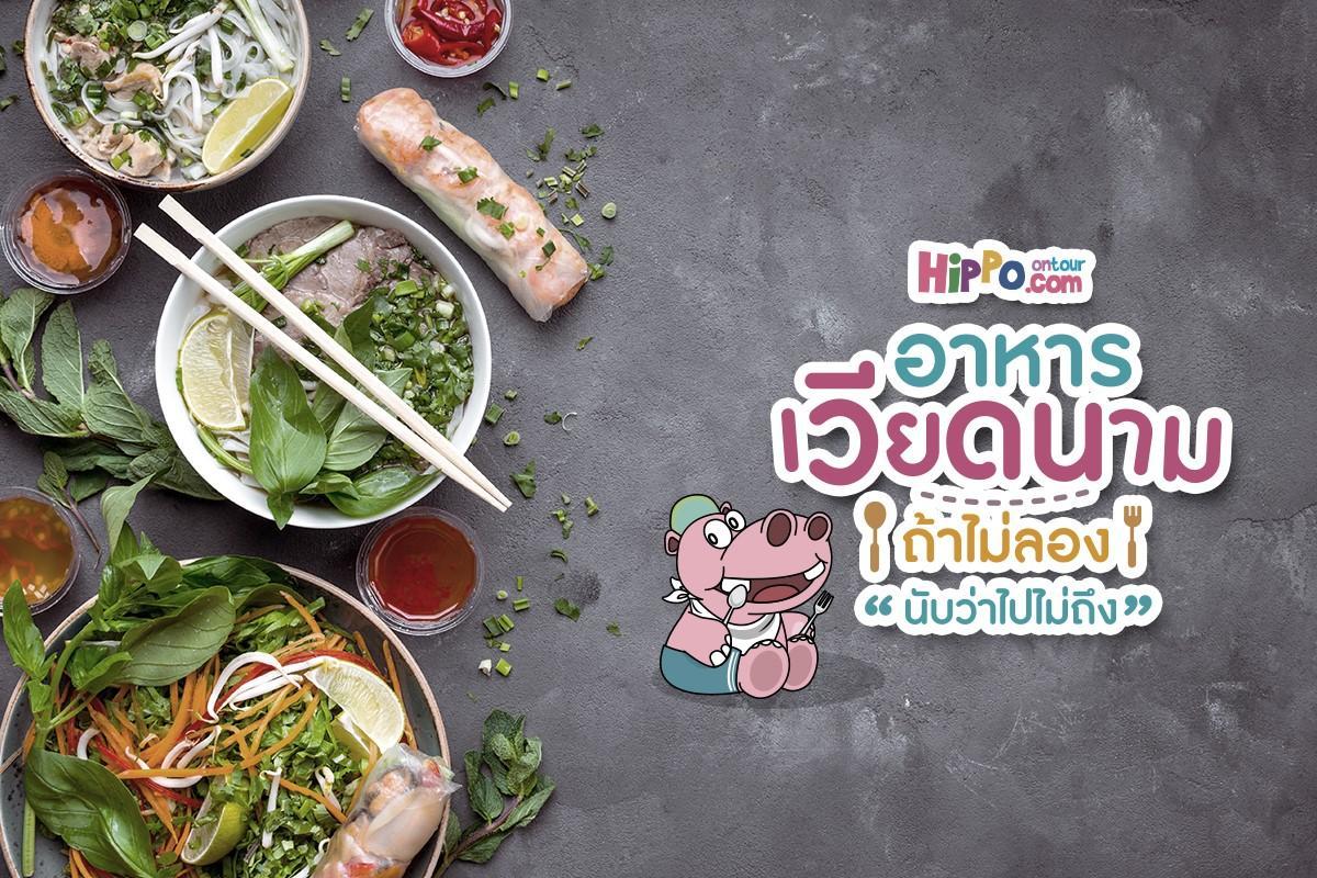 อาหารเวียดนามถ้าไม่ได้ลอง